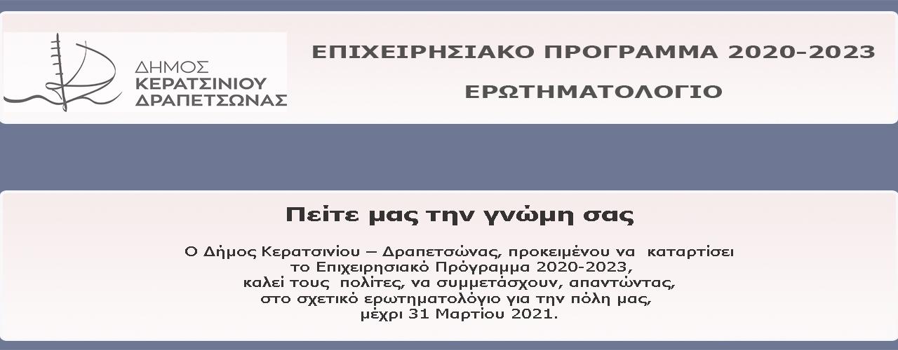 ΕΡΩΤΗΜΑΤΟΛΟΓΙΟ - ΕΠΙΧΕΙΡΗΣΙΑΚΟ ΠΡΟΓΡΑΜΜΑ 2020-2023