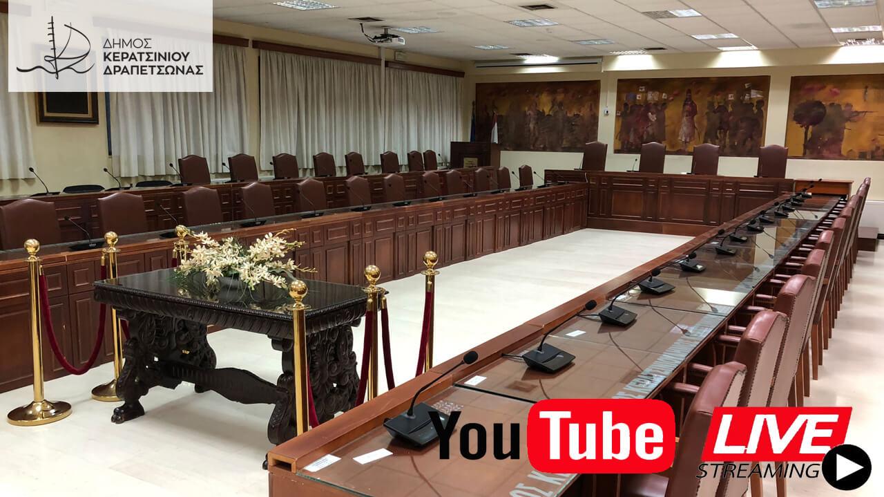 ΔΗΜΟΤΙΚΟ ΣΥΜΒΟΥΛΙΟ - ΠΕΜΠΤΗ 21-01-2021 18:00