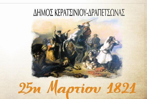 Πρόγραμμα Εορτασμού της Εθνικής Επετείου 25ης Μαρτίου 1821