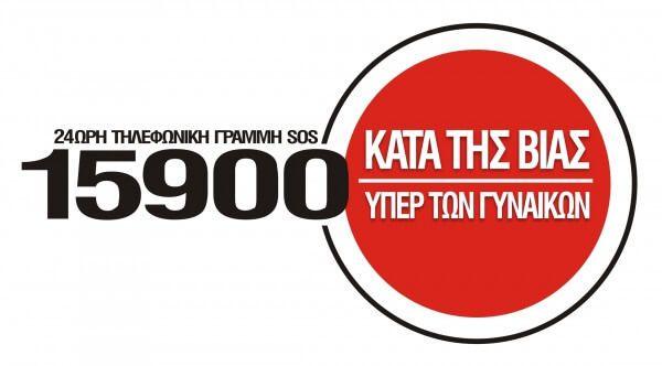 Γραμμή επικοινωνίας για γυναίκες θύματα βίας SOS 15900