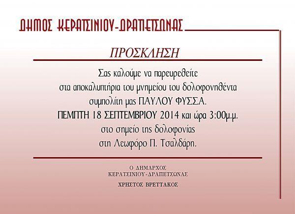 Μήνυμα του Δημάρχου  Κερατσινίου-Δραπετσώνας  κ. Χρήστου Βρεττάκου για τον ένα  χρόνο από τη δολοφονία του Παύλου Φύσσα.