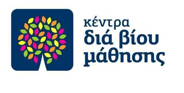 Με επιτυχία συνεχίζονται τα δωρεάν μαθήματα ενηλίκων στα Κέντρα Διά Βίου Μάθησης  του Δήμου Κερατσινίου – Δραπετσώνας