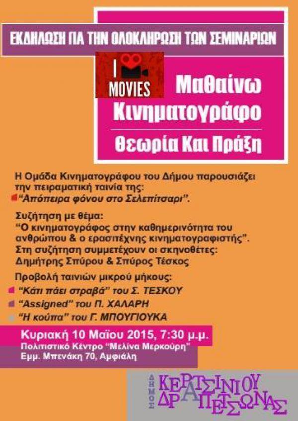 Εκδήλωση για την ολοκλήρωση των σεμιναρίων: Μαθαίνω Κινηματογράφο, Θεωρία και Πράξη
